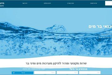 אסף שירות תיקונים – בר מים