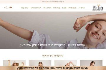 אופנת בלאש | קולקצית בגדי נשים בשיק אירופאי