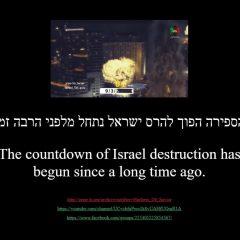 מתקפה על אתרים ישראליים