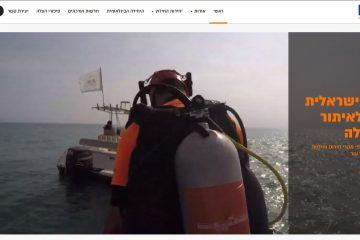 חלצ – ISAR – איתור חילוץ הצלה